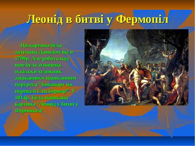 Леонід в битві у Фермопіл Ця картина була задумана Давидом ще в 1799р. Але ро...