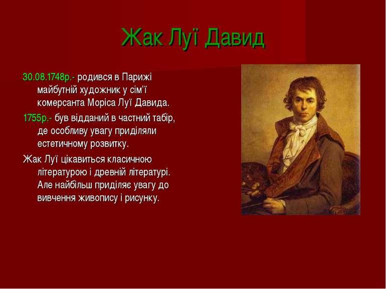 Жак Луї Давид 30.08.1748р.- родився в Парижі майбутній художник у сім'ї комер...