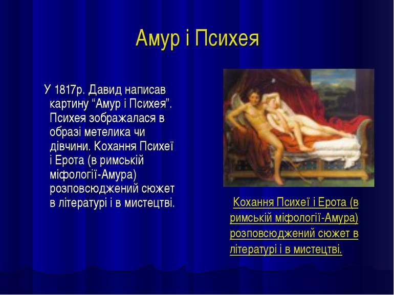 "Амур і Психея У 1817р. Давид написав картину ""Амур і Психея"". Психея зображал..."