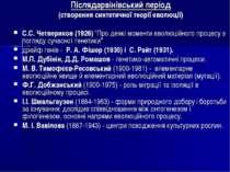 Післядарвінівський період (створення синтетичної теорії еволюції) С.С. Четвер...