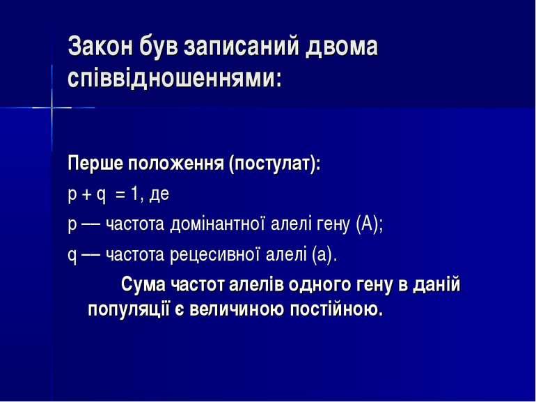 Закон був записаний двома співвідношеннями: Перше положення (постулат): р + q...