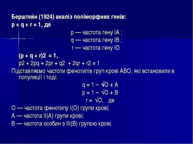 Берштейн (1924) аналіз поліморфних генів: р + q + r = 1, де р –– частота гену...