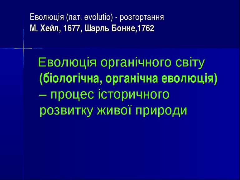 Еволюція (лат. evolutio) - розгортання М. Хейл, 1677, Шарль Бонне,1762 Еволюц...