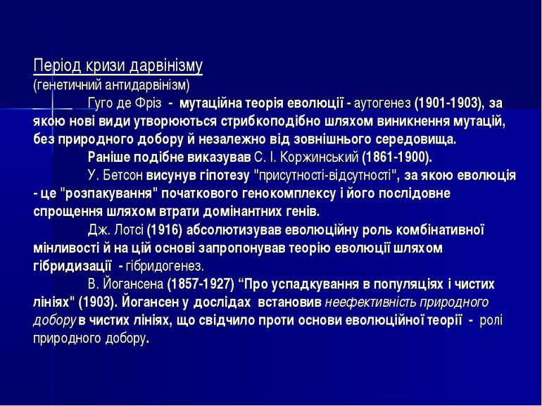 Період кризи дарвінізму (генетичний антидарвінізм) Гуго де Фріз - мутаційна т...