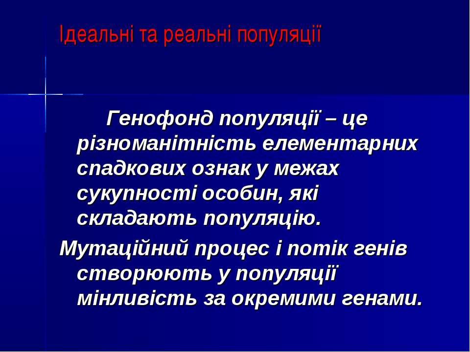 Ідеальні та реальні популяції Генофонд популяції – це різноманітність елемент...