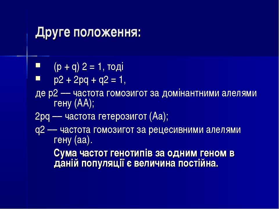 Друге положення: (р + q) 2 = 1, тоді р2 + 2рq + q2 = 1, де р2 –– частота гомо...