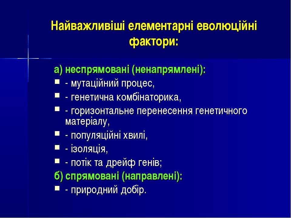 Найважливіші елементарні еволюційні фактори: а) неспрямовані (ненапрямлені): ...