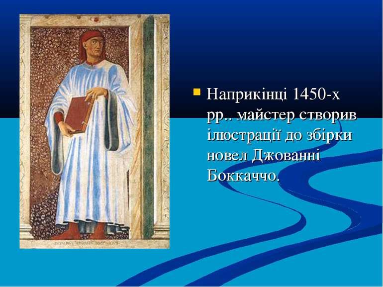 Наприкінці 1450-х рр.. майстер створив ілюстрації до збірки новел Джованні Бо...