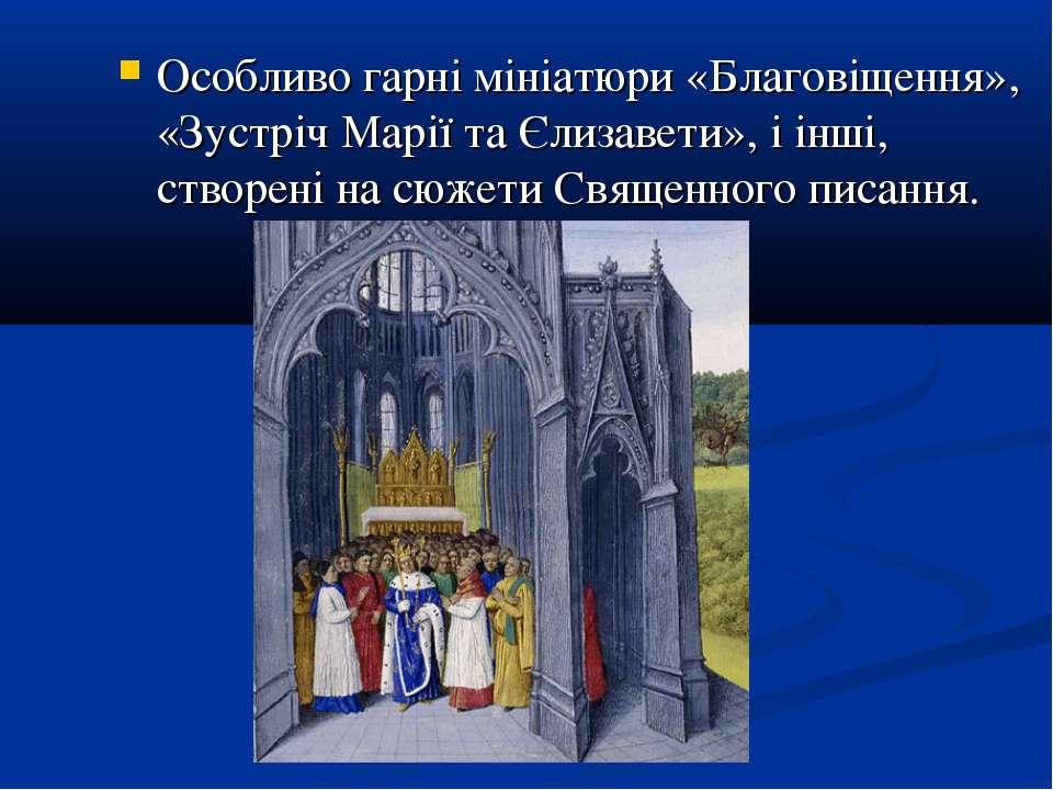 Особливо гарні мініатюри «Благовіщення», «Зустріч Марії та Єлизавети», і інші...