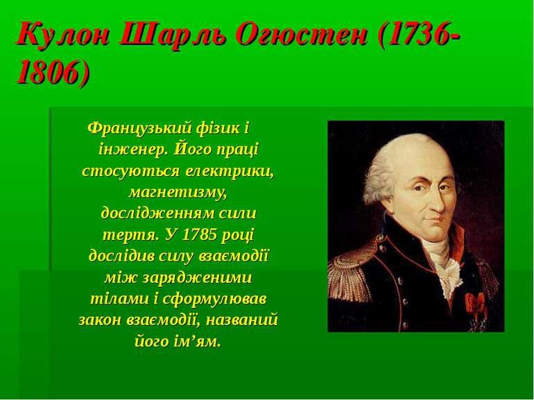 Кулон Шарль Огюстен (1736-1806) Французький фізик і інженер. Його праці стосу...