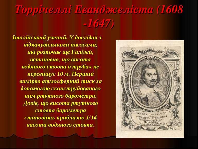 Торрічеллі Еванджеліста (1608 -1647) Італійський учений. У дослідах з відкачу...