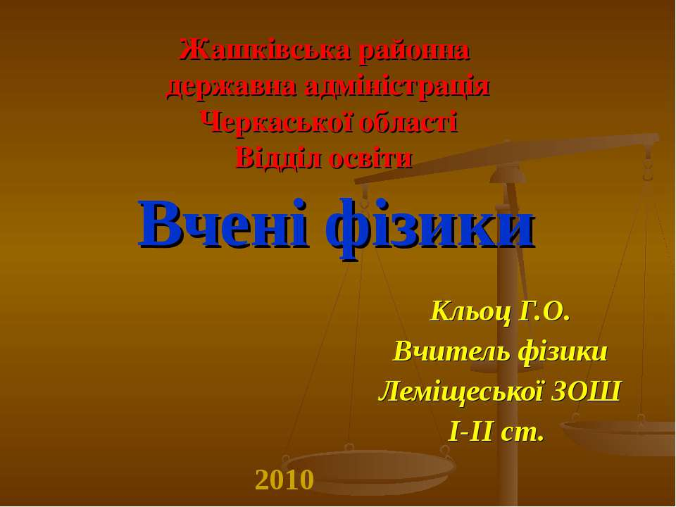 Жашківська районна державна адміністрація Черкаської області Відділ освіти Кл...