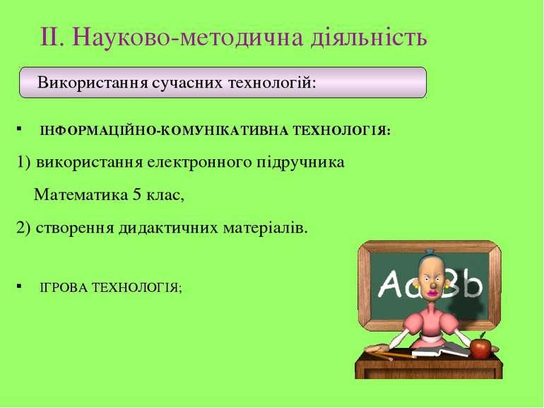 ІІ. Науково-методична діяльність Використання сучасних технологій: ІНФОРМАЦІЙ...