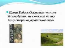 Проза Тодося Осьмачки - вагома й самобутня, не схожа ні на яку іншу сторінка ...