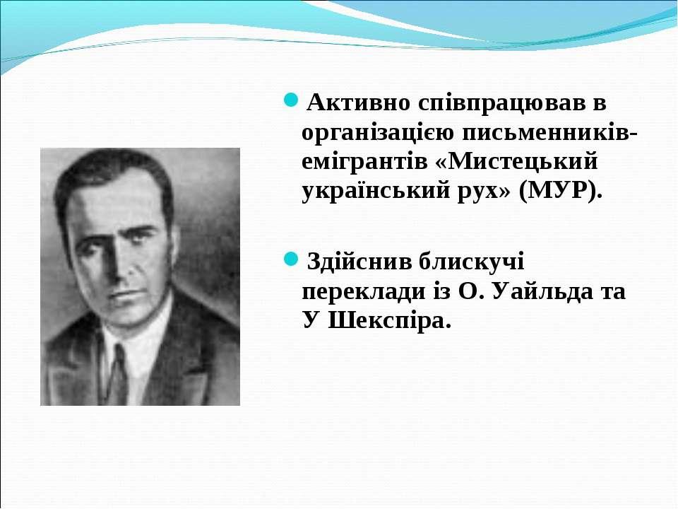 Активно співпрацював в організацією письменників-емігрантів «Мистецький украї...
