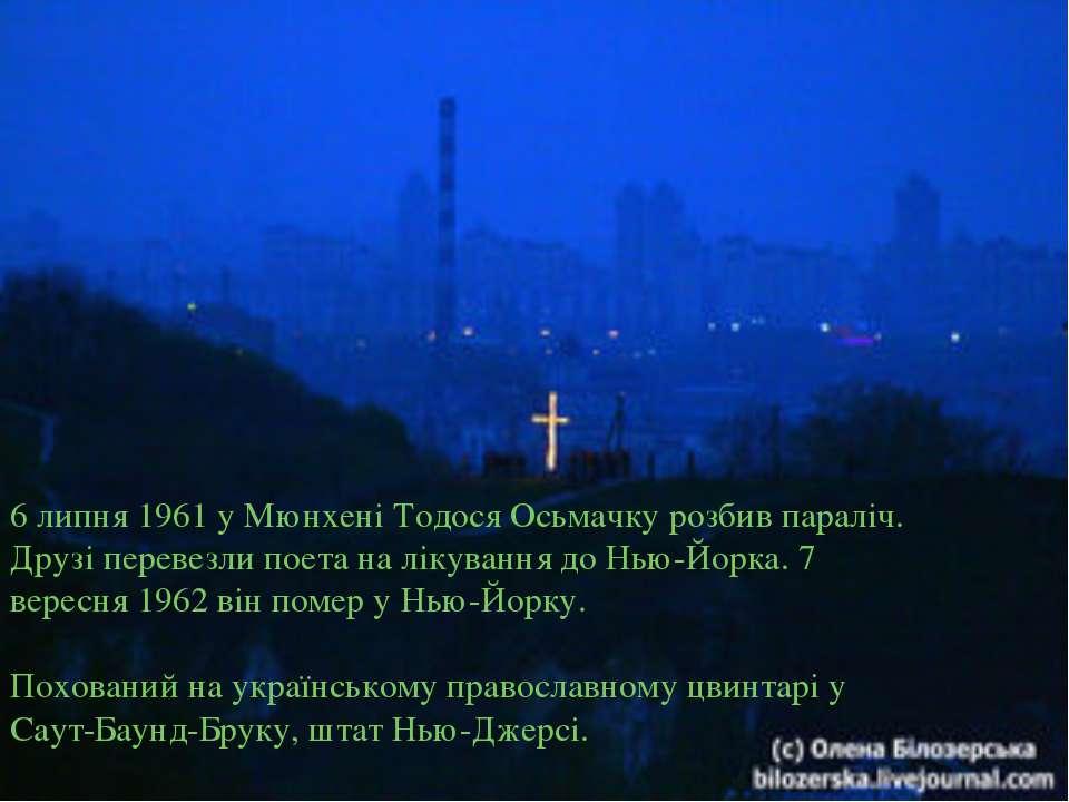 6 липня 1961 у Мюнхені Тодося Осьмачку розбив параліч. Друзі перевезли поета ...