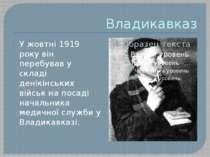 Владикавказ У жовтні 1919 року він перебував у складі денікінських військ на ...