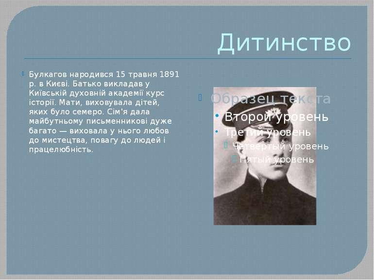 Дитинство Булкагов народився 15 травня 1891 р. в Києві. Батько викладав у Киї...