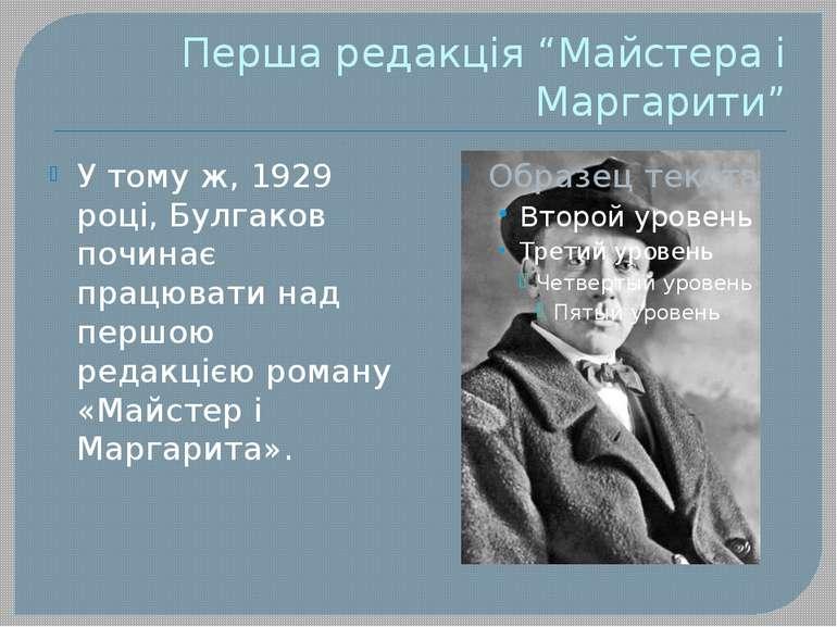 """Перша редакція """"Майстера і Маргарити"""" У тому ж, 1929 році, Булгаков починає п..."""