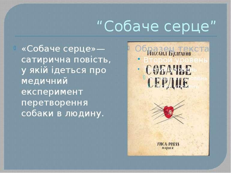 """""""Собаче серце"""" «Собаче серце»— сатирична повість, у якій ідеться про медичний..."""