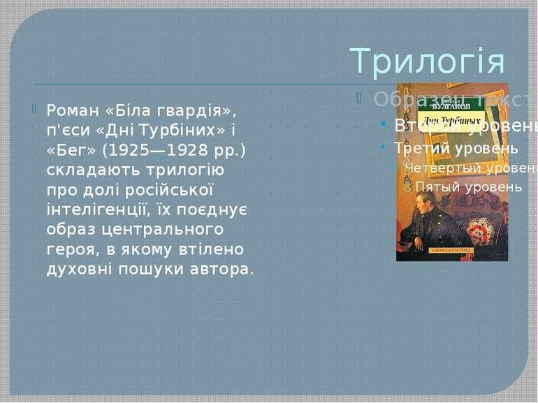 Трилогія Роман «Біла гвардія», п'єси «Дні Турбіних» і «Бег» (1925—1928 pp.) с...