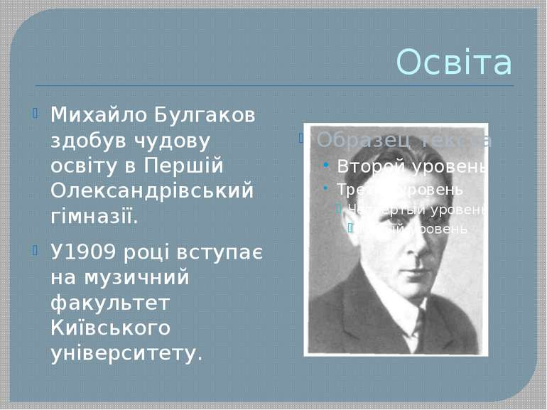 Освіта Михайло Булгаков здобув чудову освіту в Першій Олександрівський гімназ...