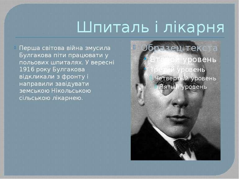 Шпиталь і лікарня Перша світова війна змусила Булгакова піти працювати у поль...