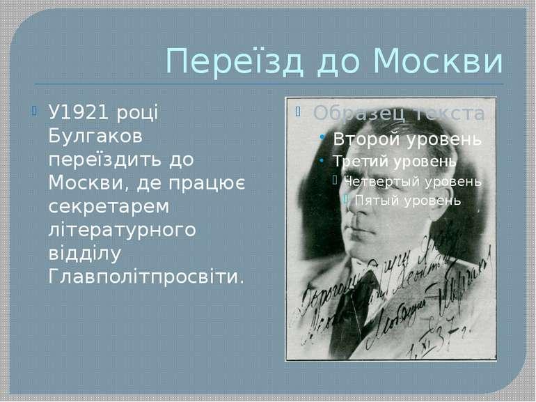 Переїзд до Москви У1921 році Булгаков переїздить до Москви, де працює секрета...