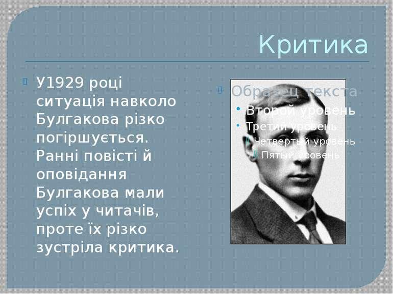 Критика У1929 році ситуація навколо Булгакова різко погіршується. Ранні повіс...