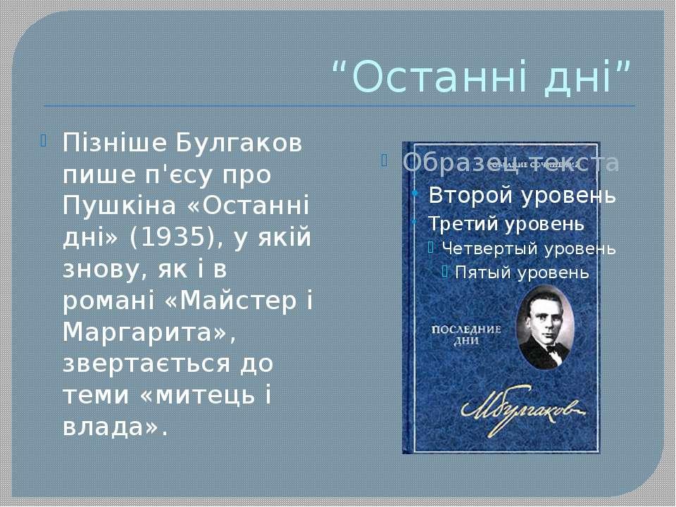 """""""Останні дні"""" Пізніше Булгаков пише п'єсу про Пушкіна «Останні дні» (1935), у..."""