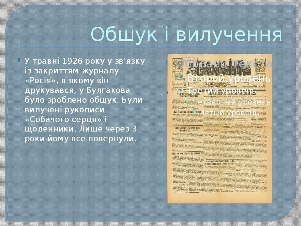 Обшук і вилучення У травні 1926 року у зв'язку із закриттям журналу «Росія», ...