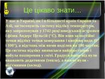 Це цікаво знати… У нас в Україні, як і в більшості країн Європи та Азії, заст...