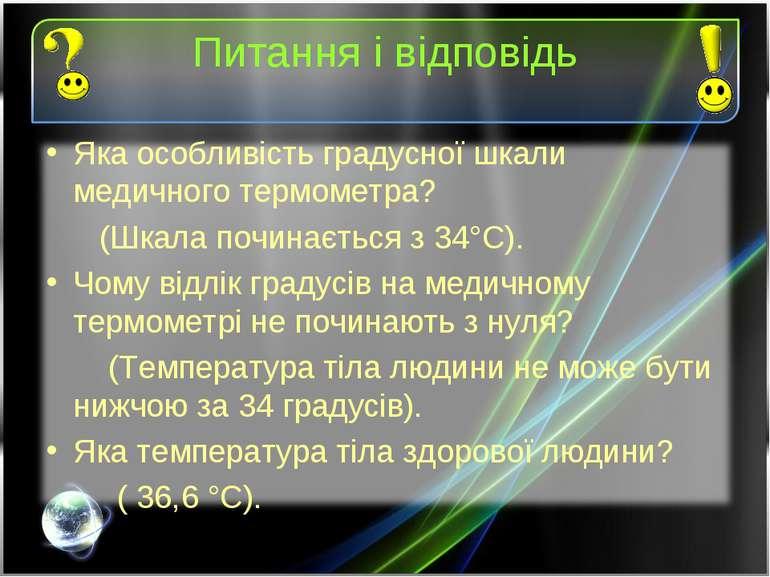 Питання і відповідь Яка особливість градусної шкали медичного термометра? (Шк...