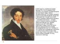 В 1823 году был опубликован роман Виктора Гюго «Ган Исландец» (Han d'Islande)...