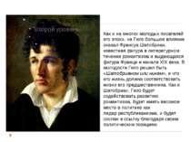 Как и на многих молодых писателей его эпохи, на Гюго большое влияние оказалФ...