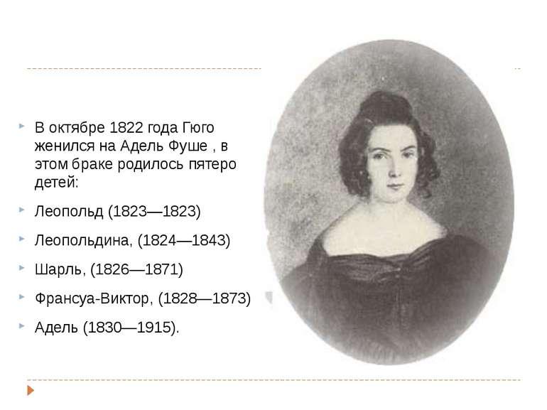 В октябре1822 годаГюго женился наАдель Фуше, в этом браке родилось пятеро...