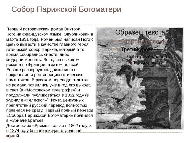 Собор Парижской Богоматери Первыйисторический романВиктора Гюгонафранцузс...