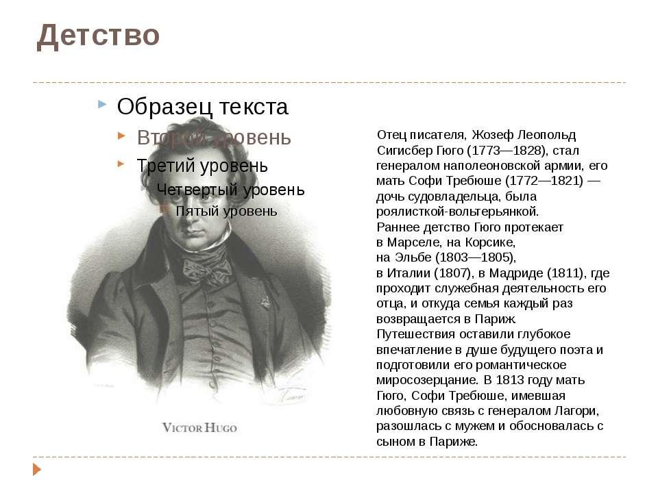 Детство Отец писателя,Жозеф Леопольд Сигисбер Гюго (1773—1828), стал генерал...