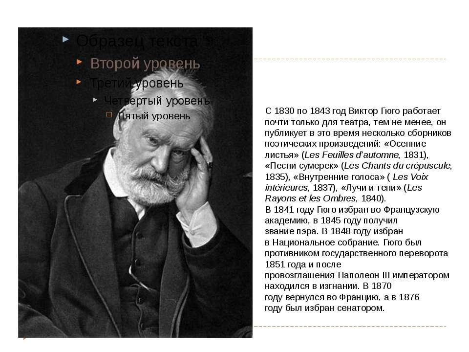 С 1830 по 1843 год Виктор Гюго работает почти только для театра, тем не менее...