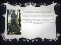 26 січня (7 лютого) 1881 року сестра Достоєвського Віра Михайлівна приїхала в...
