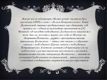 Незабаром після публікації «Білих ночей» письменник був заарештований (1849) ...