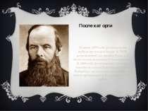 30 червня 1859 року Достоєвському видали тимчасовий білет № 2030, що дозволяє...
