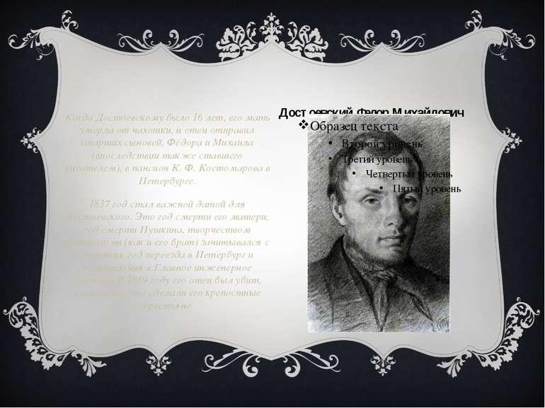 Достоєвський Федір Михайлович Коли Достоєвському було 16 років, його мати пом...