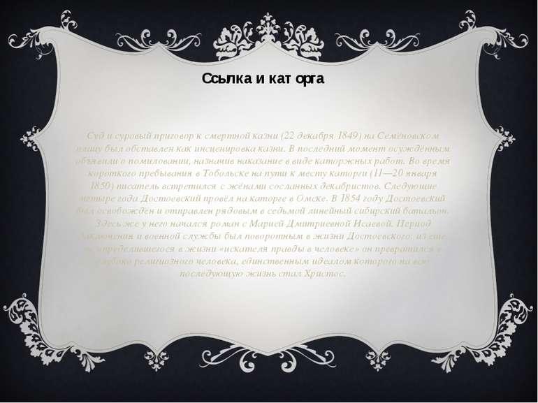 Суд і суворий вирок до страти (22 грудня 1849) на Семенівському плацу був обс...