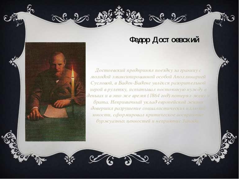 Достоєвський зробив поїздку за кордон з молодою емансипованої особливої Аполл...