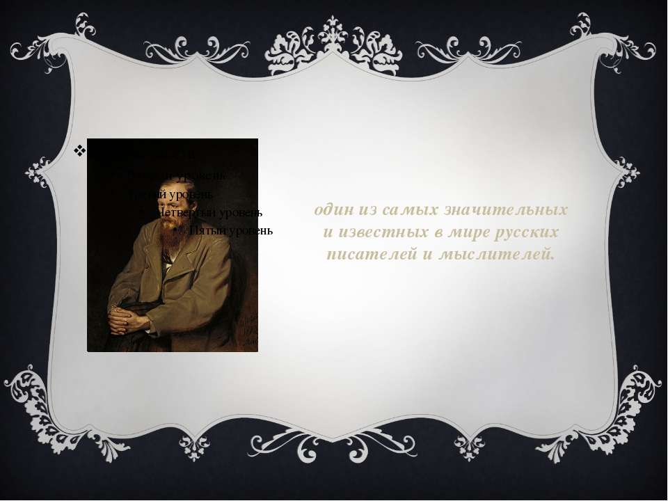 Один з найбільш значних і відомих у світі російських письменників і мислителів.