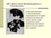 1907 р. Цикли віршів «Несподівана радість» і «Сніжна маска». У цих творах А. ...
