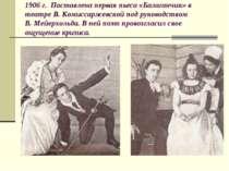 1906 р. Поставлена перша п'єса «Балаганчик» в театрі Ст. Коміссаржевської під...