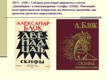 1917р. -1918 р. Події революції відбилися в поемі «Дванадцять» та вірші «Скіф...