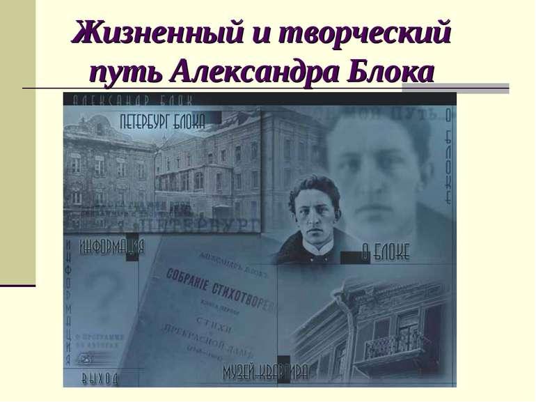 """""""Життєвий і творчий шлях Олександра Блока"""""""